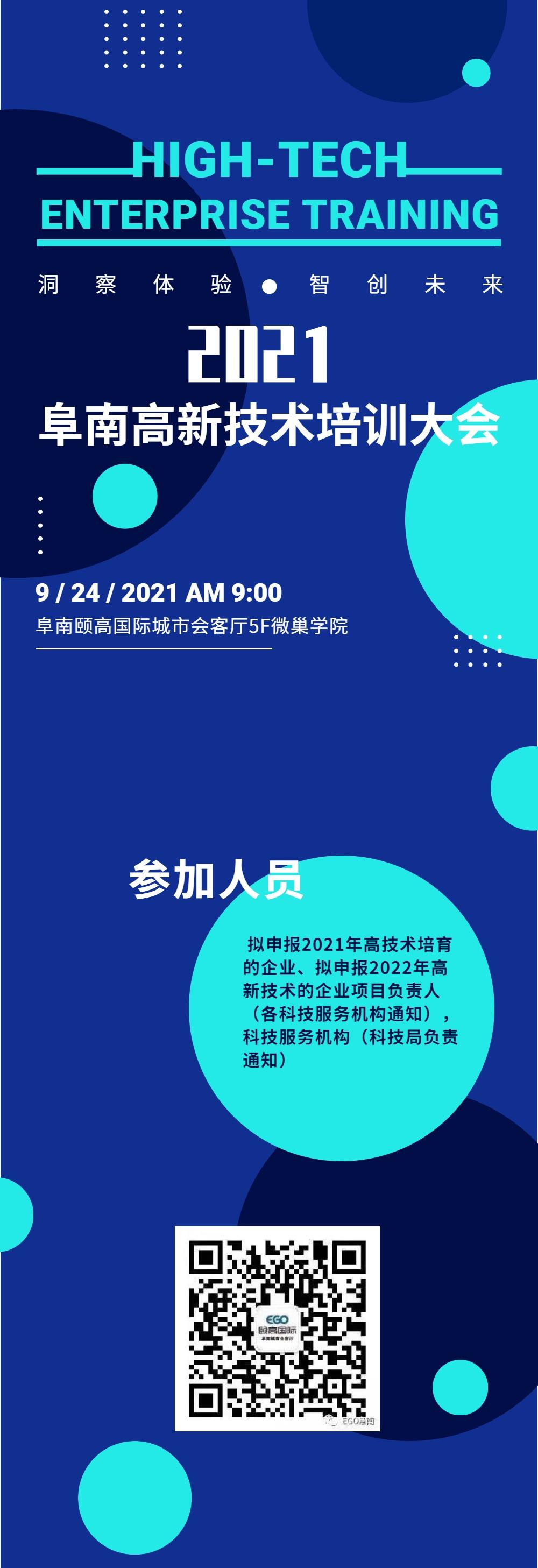 科技风活动论坛邀请函课程直播长图.jpg